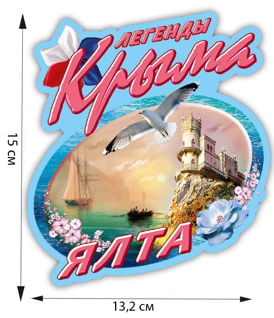 Купить автомобильные наклейки Крым