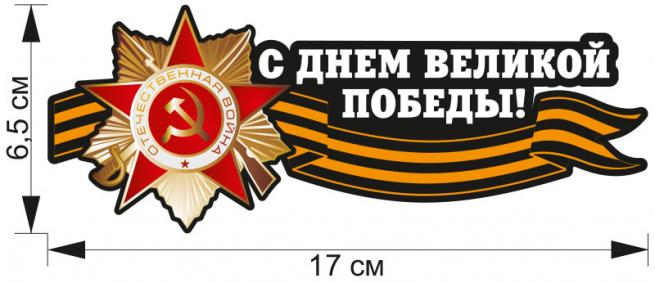 """Наклейка """"С Днем Победы!"""""""