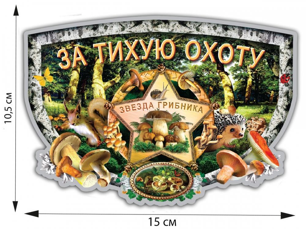 """Только в Военпро можно недорого купить наклейки """"За тихую охоту"""""""