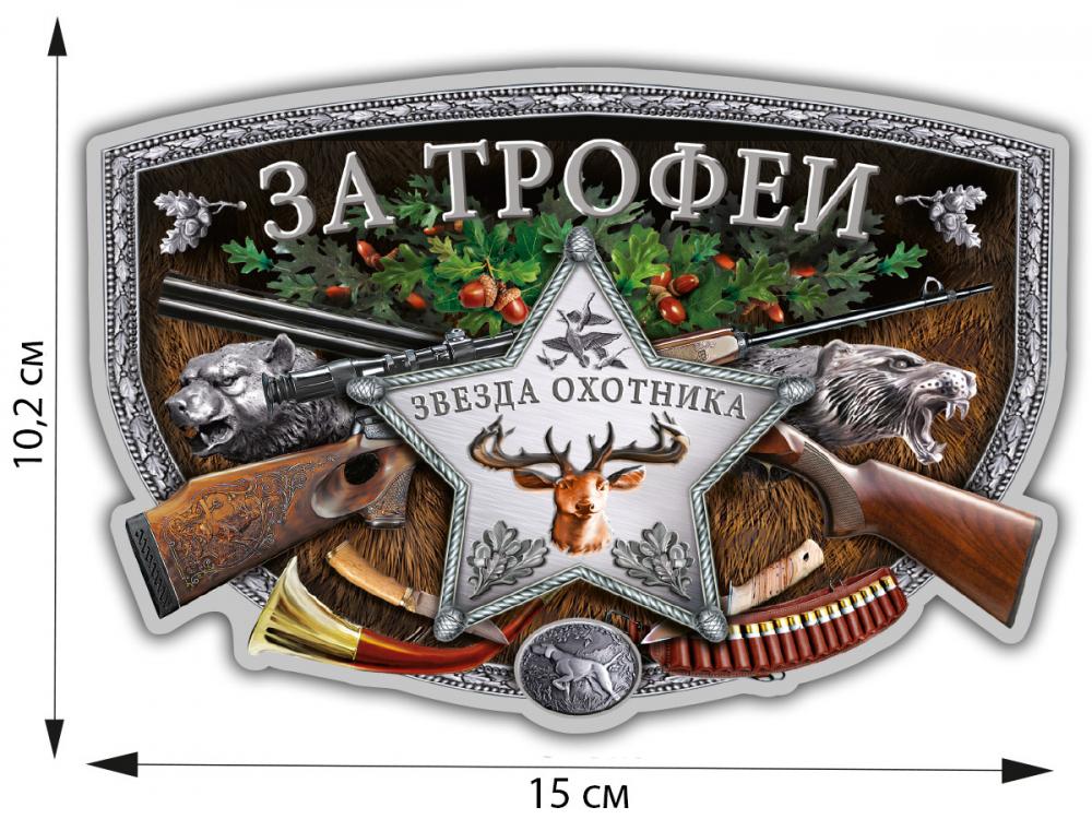 """Недорогие наклейки """"За трофеи"""" в качестве сувениров охотникам"""