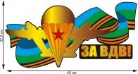 """Наклейка """"За ВДВ"""" на авто десантника"""