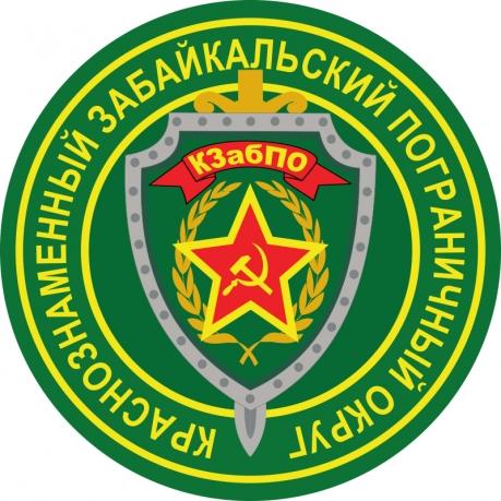 Наклейка Забайкальского пограничного округа