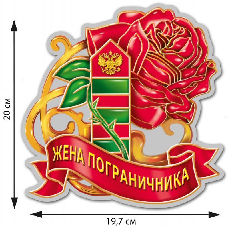 Наклейка Жене пограничника для оптово-розничных заказов