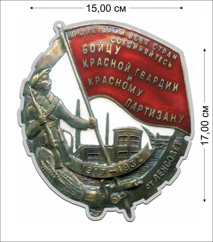 """Купить наклейки """"Знак Бойцу Красной гвардии и Красному партизану"""""""