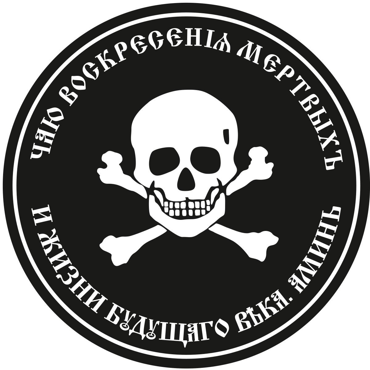 """Наклейка """"Знак генерала Бакланова"""""""