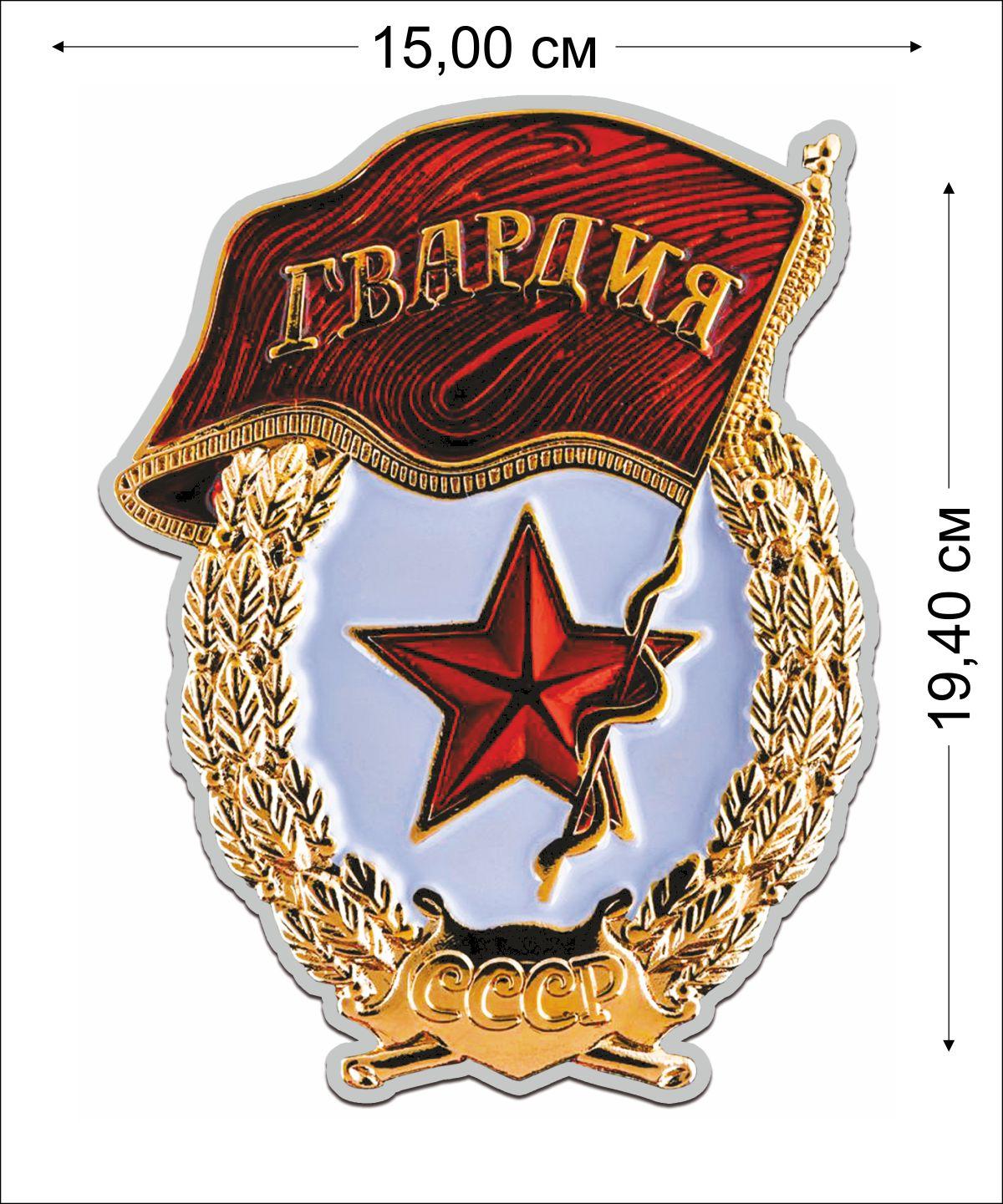 "Наклейка ""Знак Гвардия"""