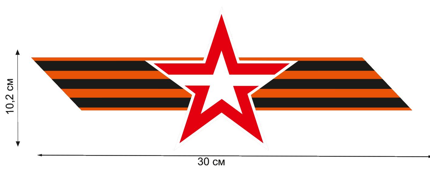 """Наклейка """"Звезда Армии России"""" на авто"""