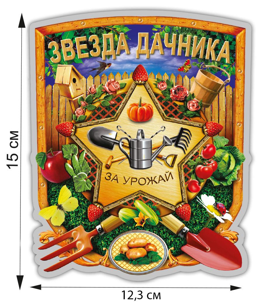"""Наклейка """"Звезда дачника"""""""
