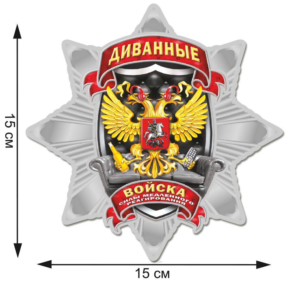 Наклейка Звезда Диванных войск