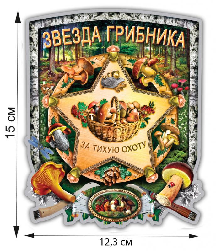 """Купить наклейки """"Звезда грибника"""" выгоднее в военторге Военпро"""