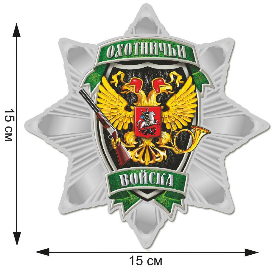 Наклейка Звезда Охотничьих войск