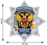 Наклейка Звезда Рыболовных войск