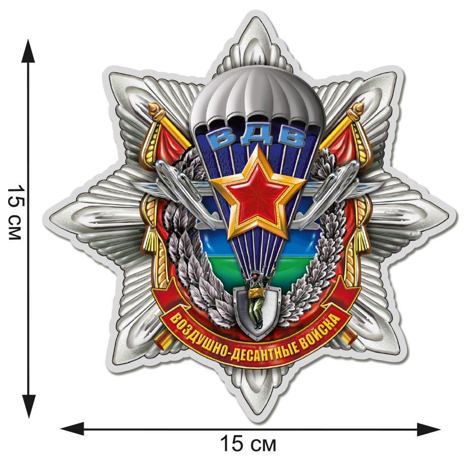 Наклейка Звезда ВДВ