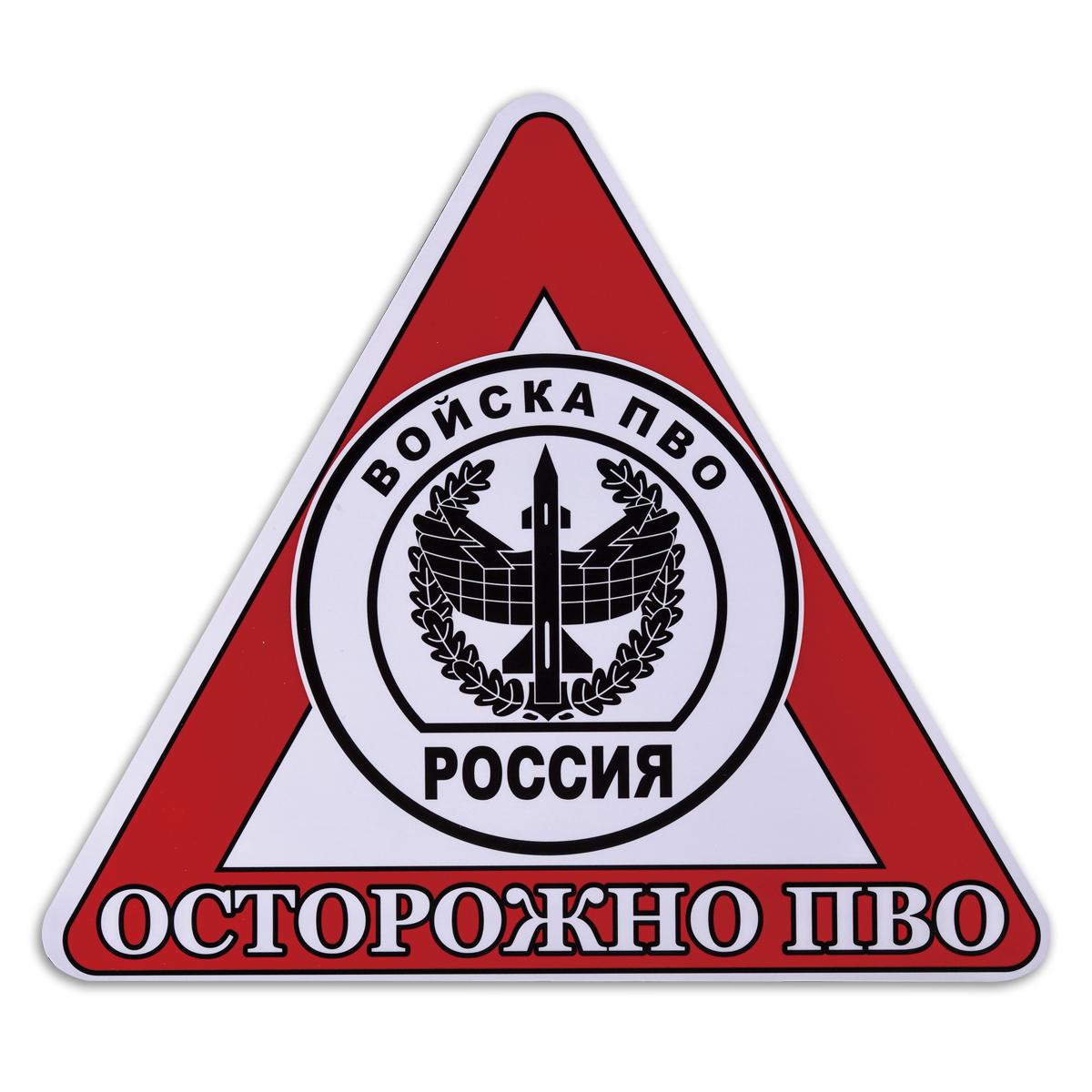 Наклейка автомобильная «Осторожно ПВО»