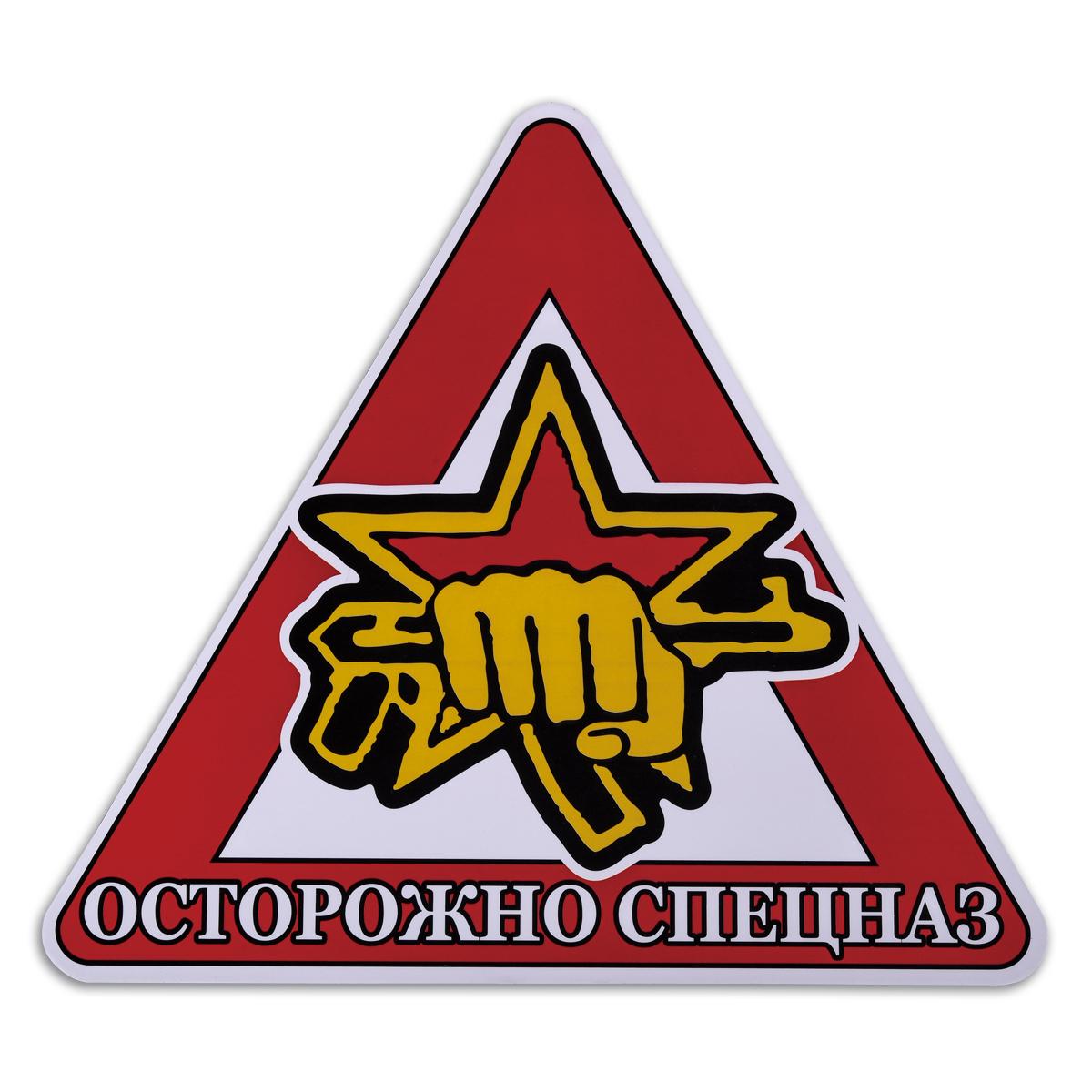 Наклейка автомобильная «Осторожно Спецназ»