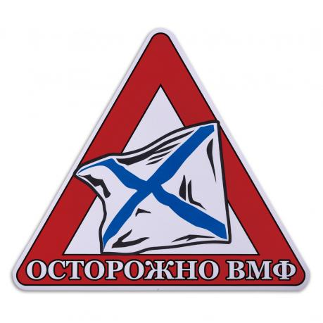 Наклейка автомобильная «Осторожно ВМФ»