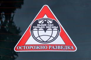 Наклейка автомобильная «Осторожно Военная Разведка»