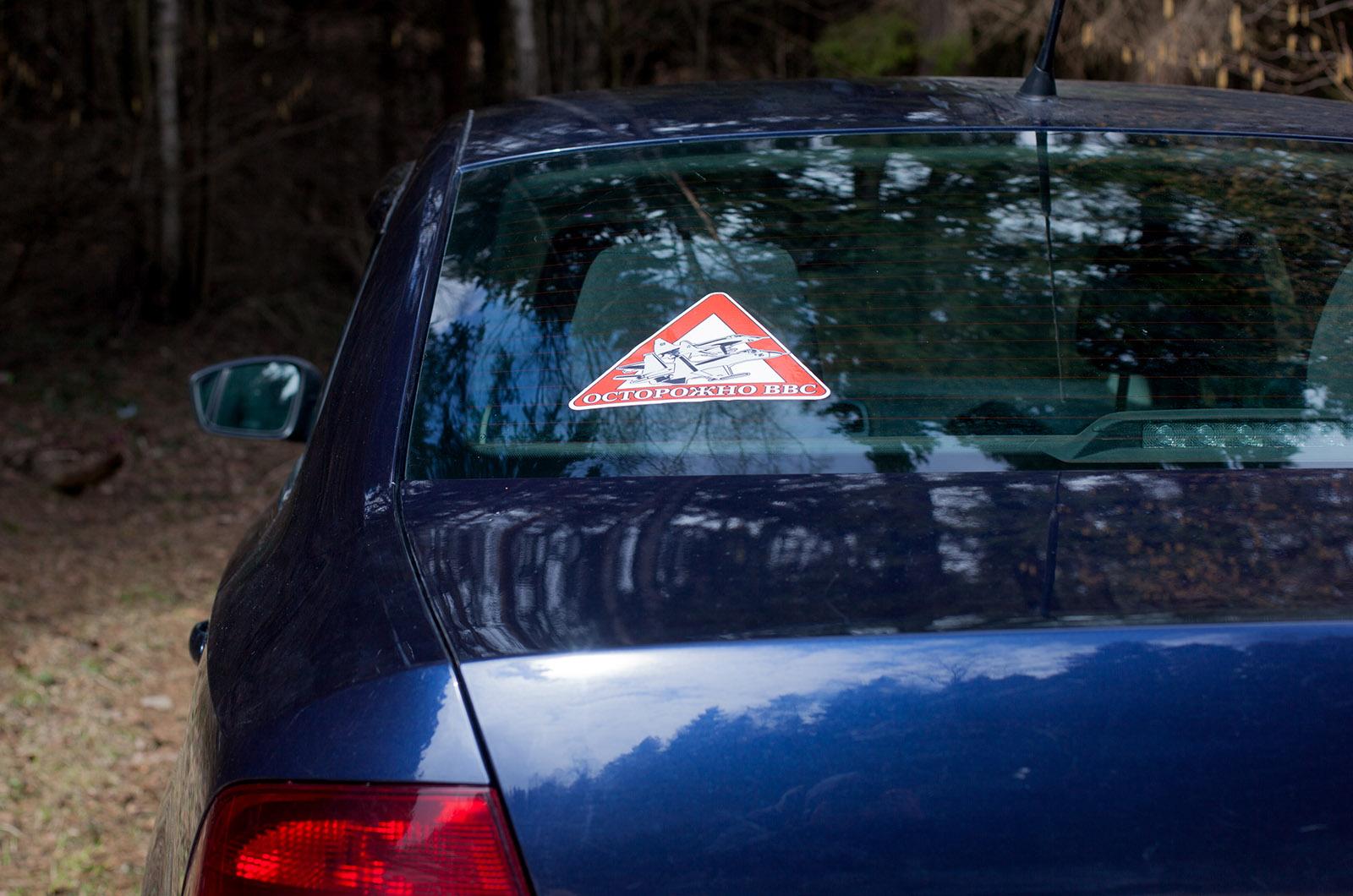 Наклейка автомобильная «Осторожно ВВС»