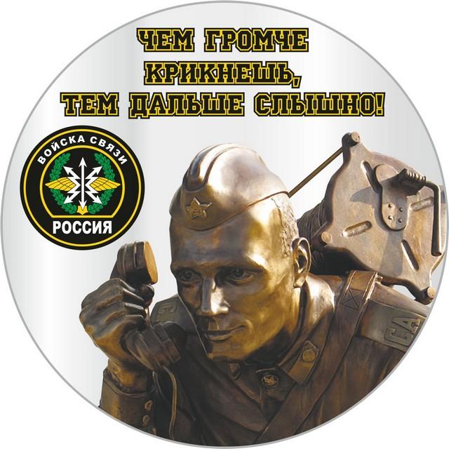 Наклейка «Войска Связи»
