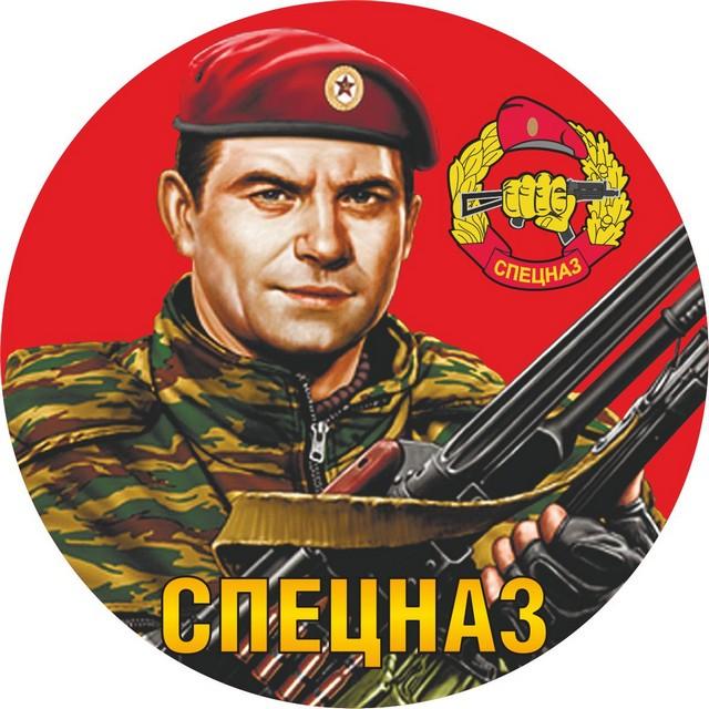 Наклейка «Спецназ ВВ»