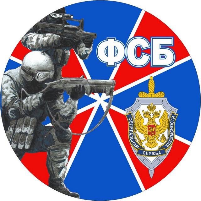 Наклейка «ФСБ» новый