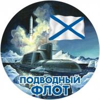 Наклейка «Подводный флот России»