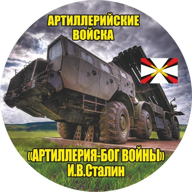 Наклейка «Ракетных войск и артиллерии»
