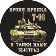 Наклейка с танком