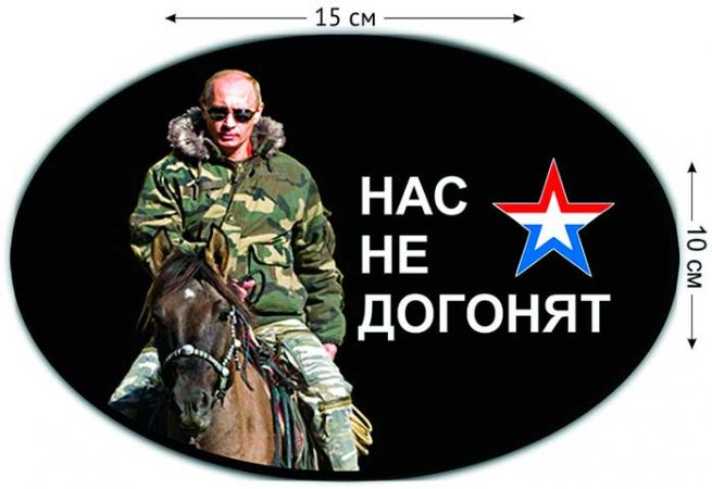 "Наклейка ""Путин"""