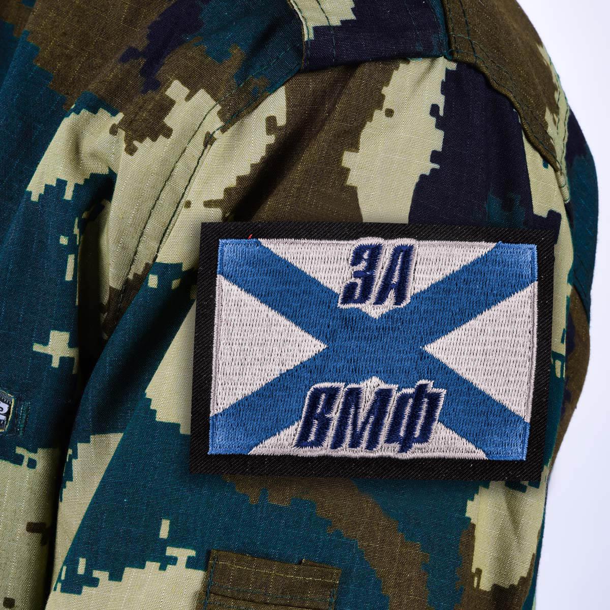 """Нарукавная нашивка """"За ВМФ"""""""
