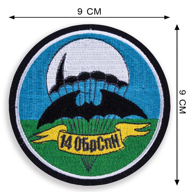 """Заказать шевроны спецназа """"14 ОБрСпН"""" быстро и выгодно"""