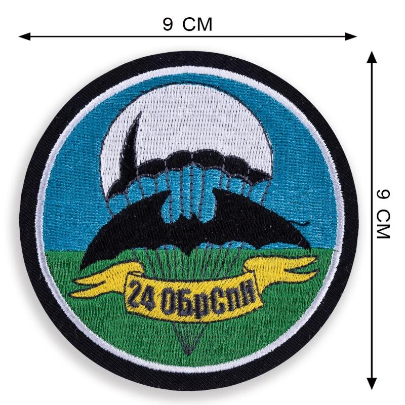 """Заказать шевроны спецназа """"24 ОБрСпН"""""""