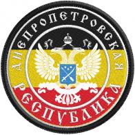 """Нашивка """"Днепропетровская Республика"""""""