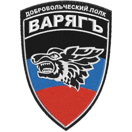 """Нашивка ДНР """"Добровольческий полк Варяг"""""""
