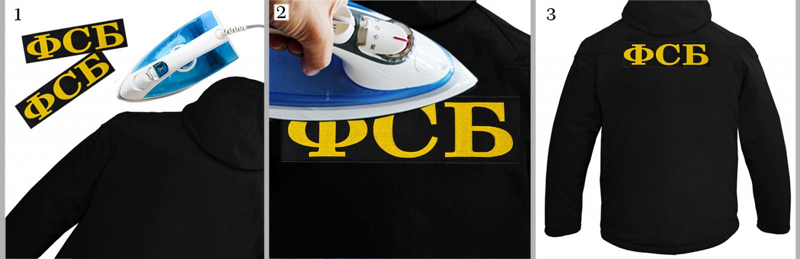 Нашивка ФСБ
