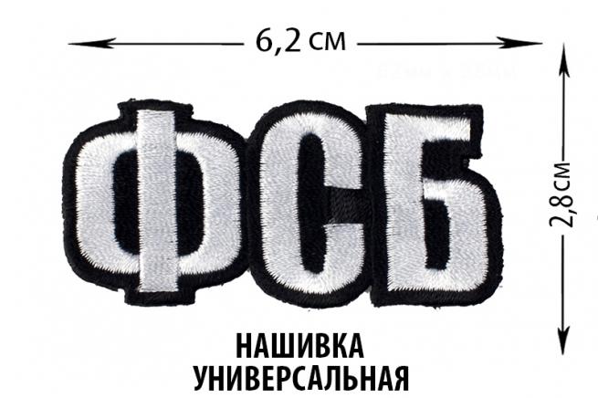 Нашивка ФСБ универсальная