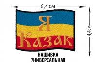 """Нашивка """"Я казак Войска Донского"""""""