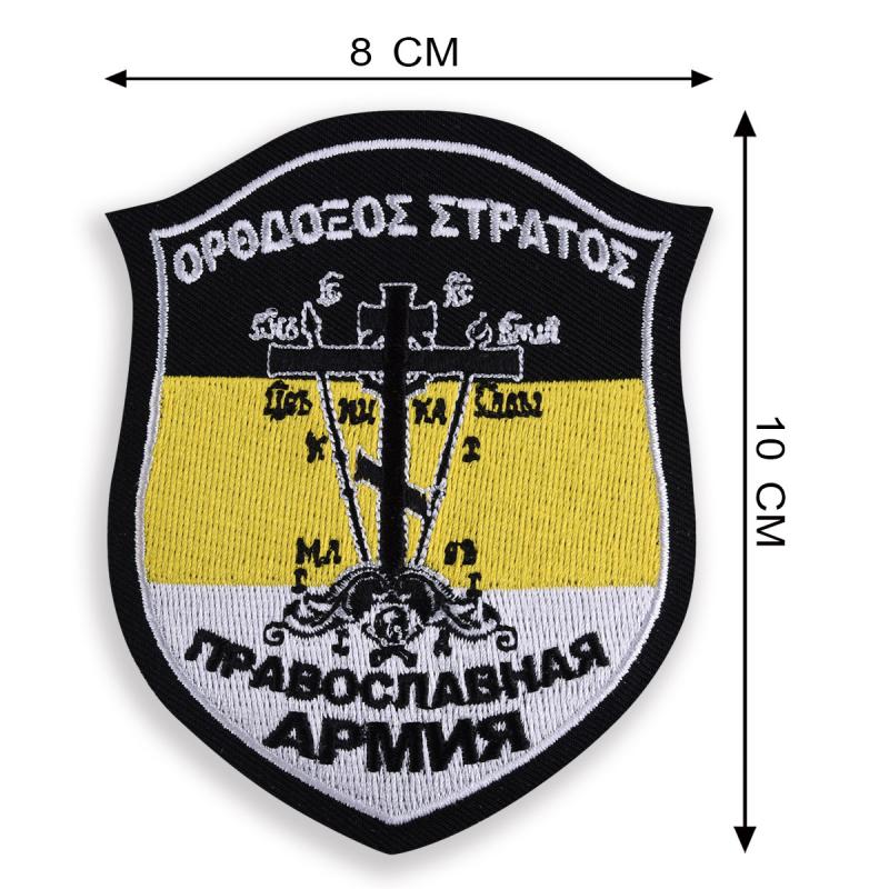 """Купить нашивки """"Православная армия"""" с доставкой"""