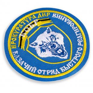 "Нашивка прокуратуры ДНР ""КОБР"""