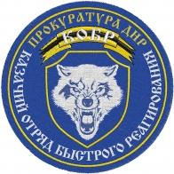 "Шеврон прокуратуры ДНР ""КОБР"""