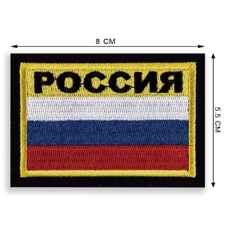"""Заказать нашивки """"Россия"""" с чёрной надписью оптом и в розницу"""