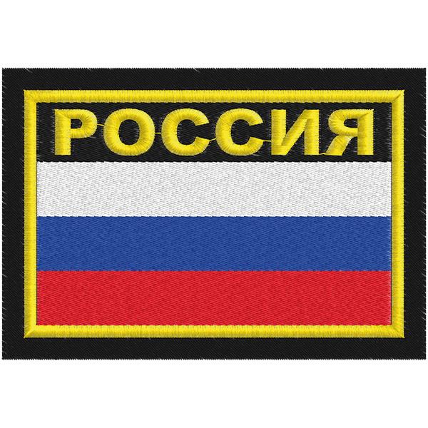 """Нашивка """"Россия"""" с желтой надписью"""