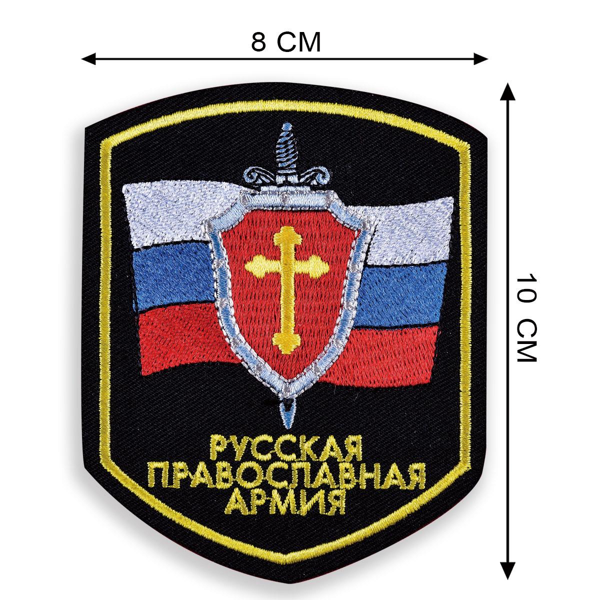 Шеврон Русской православной армии