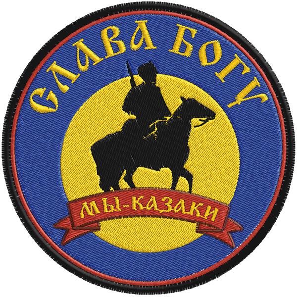 """Нашивка """"Слава Богу, мы казаки!"""""""