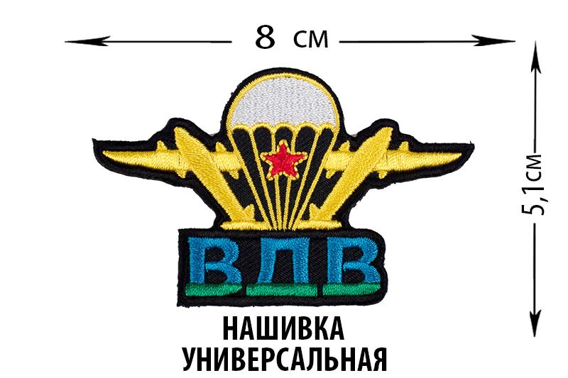Нашивка ВДВ универсальная для заказа в Военпро