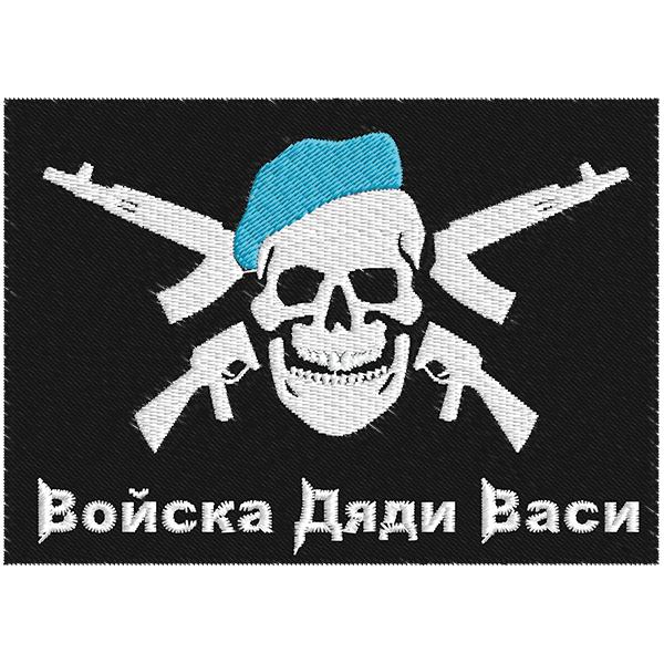 """Нашивка ВДВ """"Войска Дяди Васи"""""""