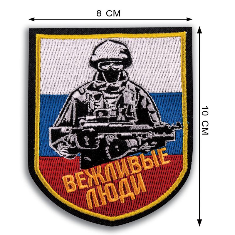 """Вышитые нашивки """"Вежливые люди России"""" по символической цене"""