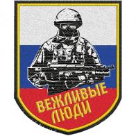 """Нашивка """"Вежливые люди России"""""""