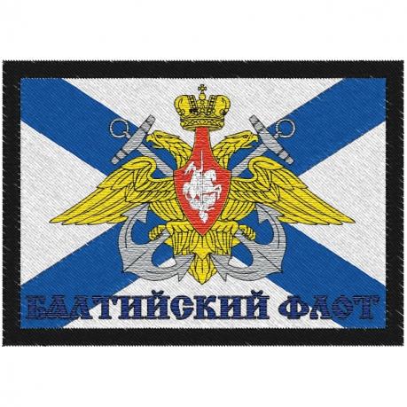 """Нашивка ВМФ России """"Балтийский флот"""""""