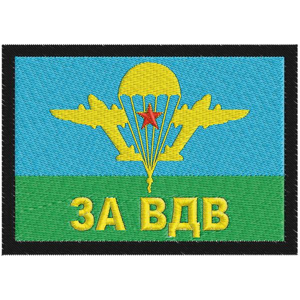 "Нашивка ""За ВДВ"""